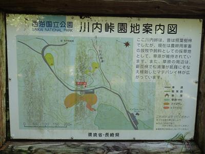 04川内峠園地.jpg