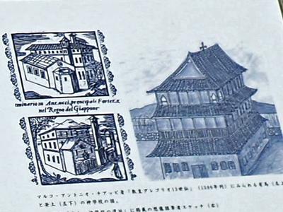 04有馬&安土セミナリヨ.jpg