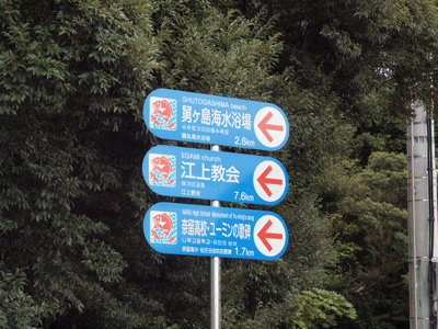 04江上天主堂まで7.6キロ.jpg