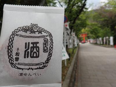 22松尾大社酒せんべい.jpg