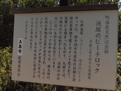 33奈留島ビーチロック解説板.jpg